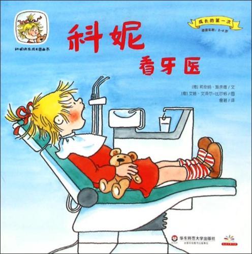 科妮快乐成长图画书 第1辑 成长的第一次·科妮看牙医
