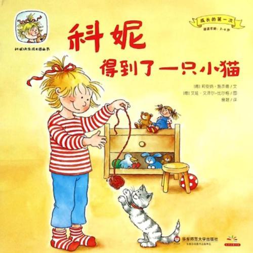 科妮快乐成长图画书 第1辑 成长的第一次·科妮得到了一只小猫