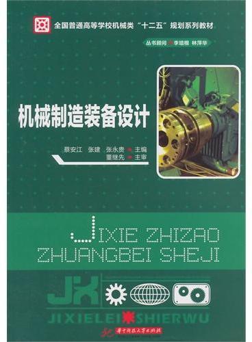 """全国普通高等学校机械类""""十二五""""规划系列教材:机械制造装备设计"""