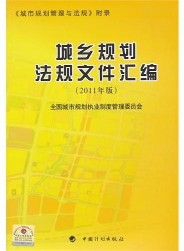 城乡规划法规文件汇编(2011年版)《城市规划管理与法规》