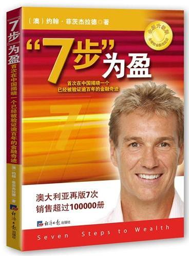 """""""7步""""为盈——首次在中国揭晓一个已经被验证逾百年的金融奇迹"""