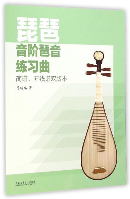 琵琶音阶琶音练习曲(简谱、五线谱双版本)
