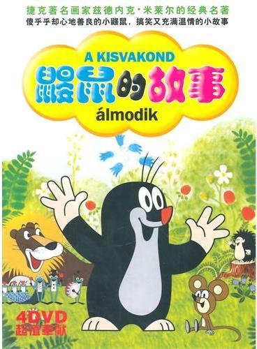 鼹鼠的故事DVD1*4  超值奉献