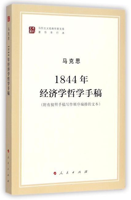 1844年经济学哲学手稿(马列主义经典作家文库著作单行本)