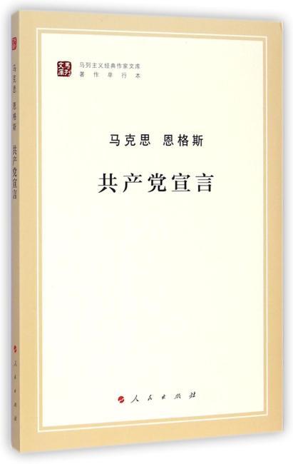 共产党宣言(马列主义经典作家文库著作单行本)