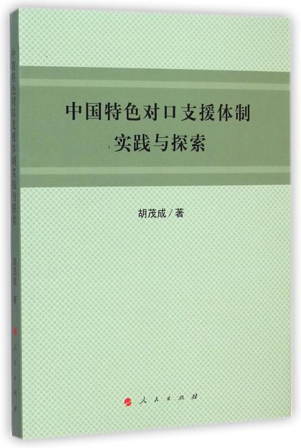 中国特色对口支援体制实践与探索