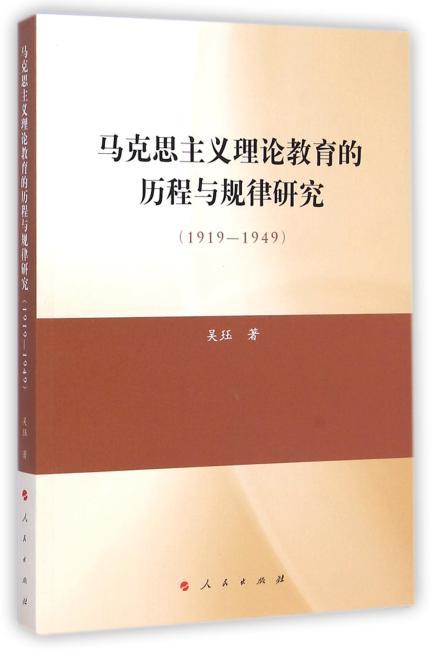 马克思主义理论教育的历程与规律研究(1919—1949)