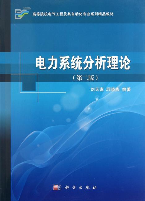 电力系统分析理论(第二版)