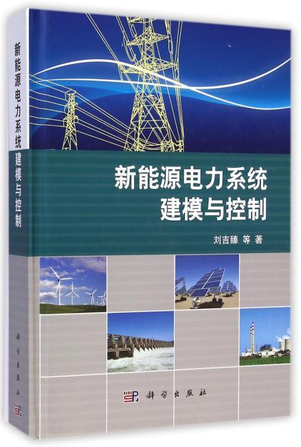 新能源电力系统建模与控制