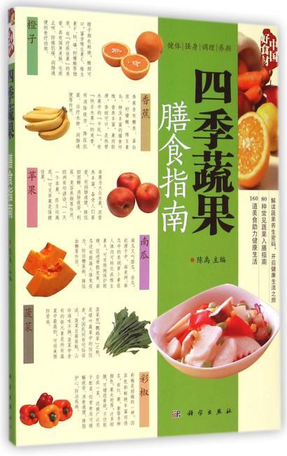 四季蔬果膳食指南