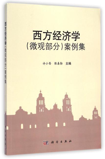 西方经济学(微观部分)案例集