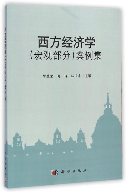 西方经济学(宏观部分)案例集
