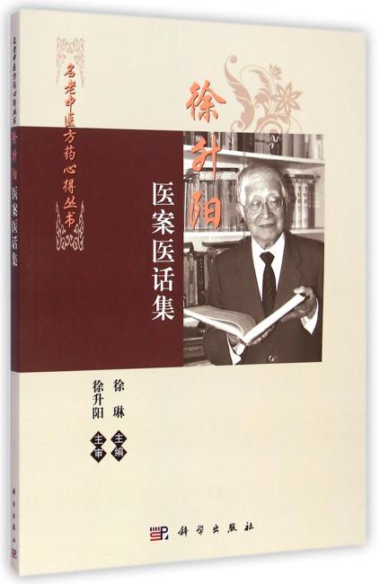 徐升阳医案医话集