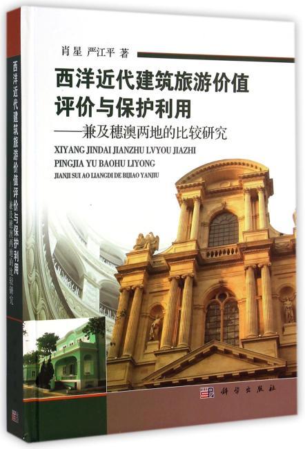 西洋近代建筑旅游价值评价与保护利用