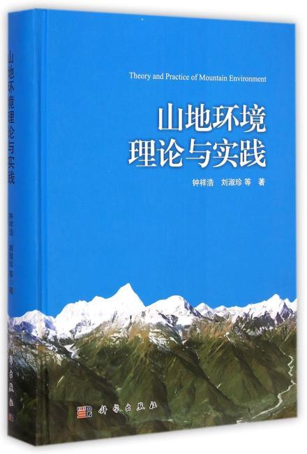 山地环境理论与实践