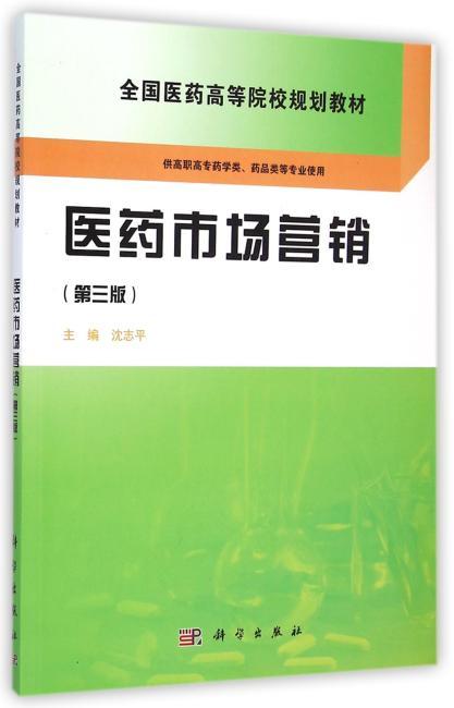 医药市场营销(第三版)