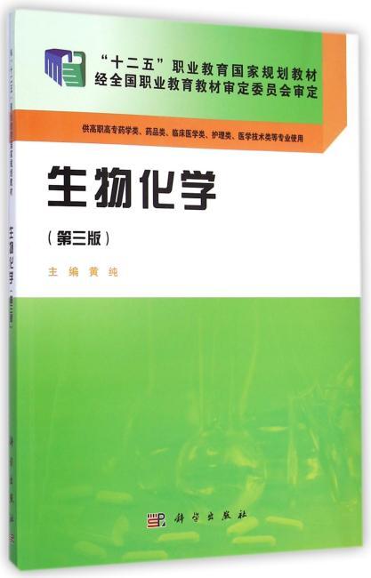 生物化学(第三版)(药学高职)
