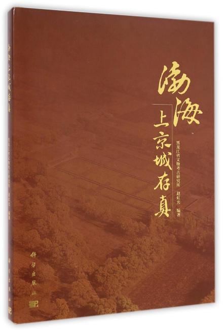渤海上京城存真