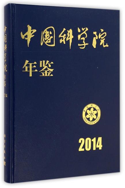 中国科学院年鉴 2014
