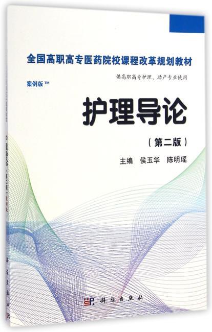 护理导论(第二版)(高职考点版)