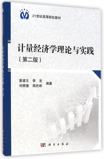 计量经济学理论与实践(第二版)
