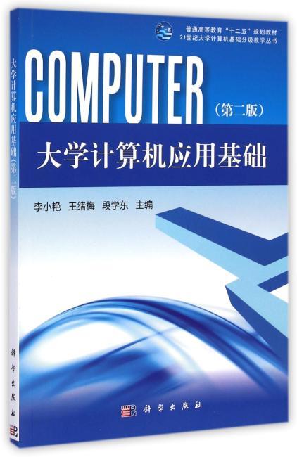 大学计算机应用基础(第二版)