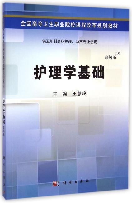 护理学基础(五年制高职)
