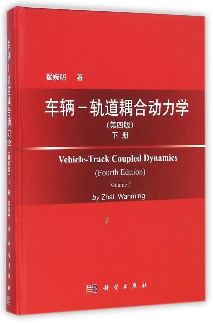 车辆-轨道耦合动力学(第四版)下册