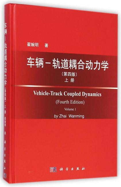 车辆-轨道耦合动力学(第四版)上册