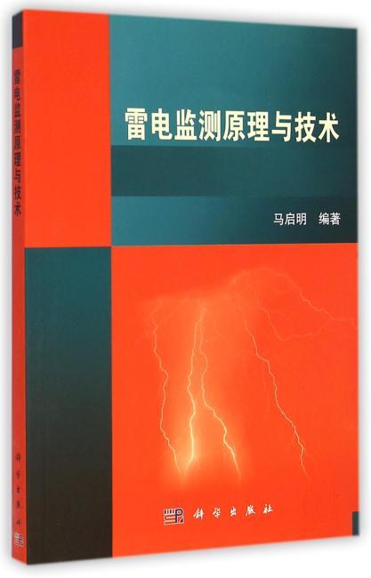 雷电监测原理与技术