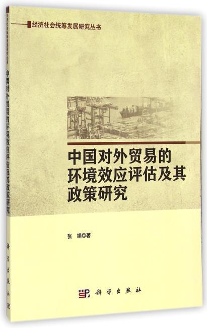 中国对外贸易的环境效应评估及政策研究