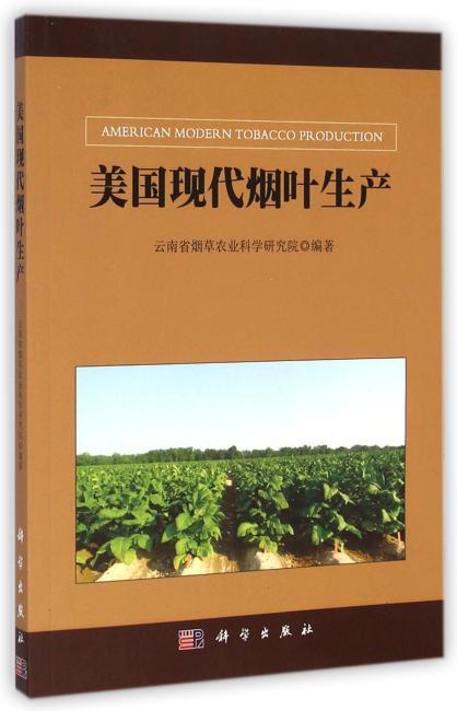 美国现代烟叶生产