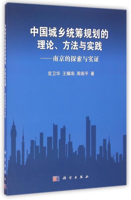中国城乡统筹规划的理论、方法与实践——南京的探索与实证