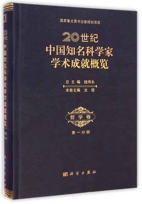 20世纪中国知名科学家学术成就概览 哲学卷 第一分册
