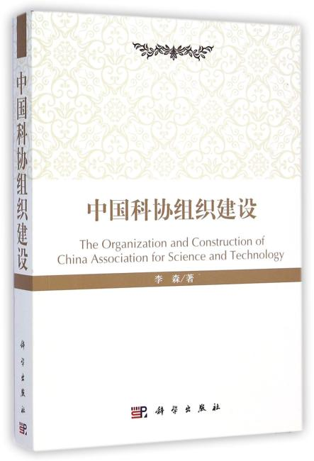 中国科协组织建设