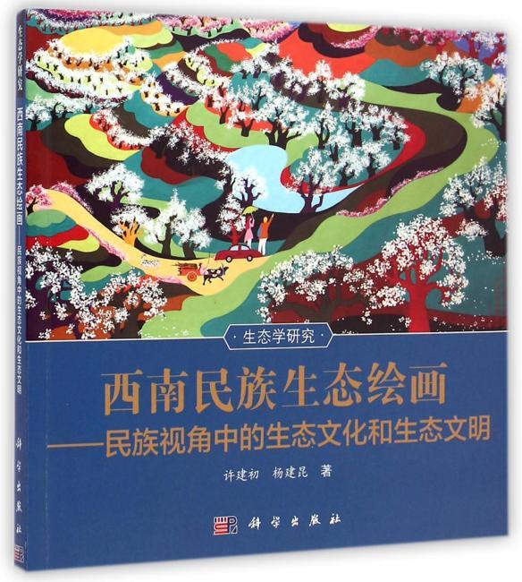 西南民族生态绘画——民族视角中的生态文化和生态文明