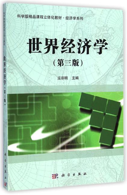 世界经济学(第三版)