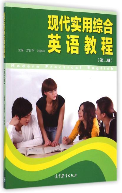 现代实用综合英语教程(第二册)