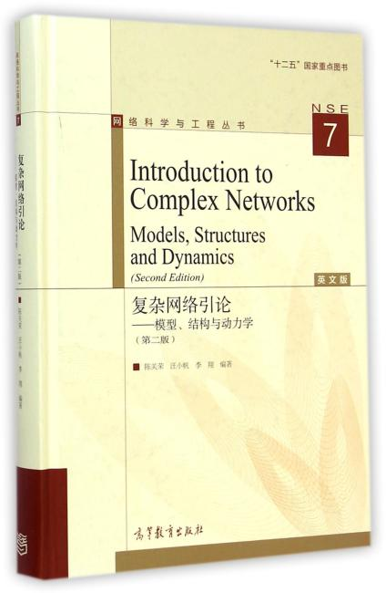 Introduction to Complex Networks:Models, Structures and Dynamics(2nd)(复杂网络引论 第2版 英文版)