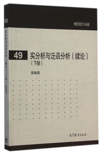 实分析与泛函分析(续论)(下册)