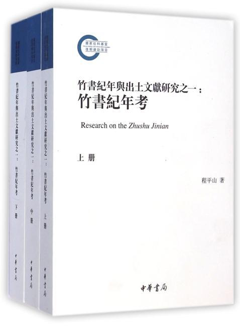 《竹书纪年》与出土文献研究之一:《竹书纪年》考(全三册)——国家社科基金后期资助项目