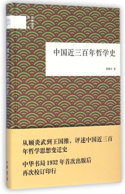 中国近三百年哲学史--国民阅读经典