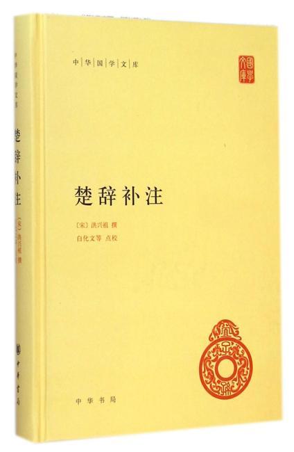 楚辞补注(精)--中华国学文库