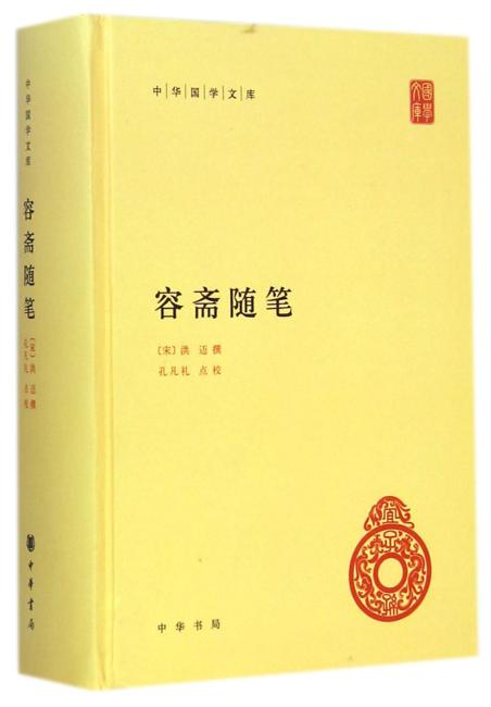 容斋随笔(精)--中华国学文库