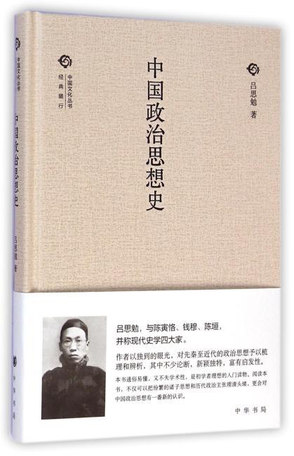 中国政治思想史(精)——中国文化丛书·经典随行