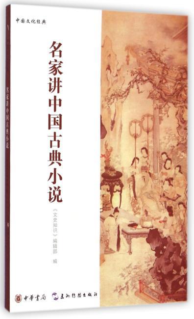 名家讲中国古典小说--中国文化经典