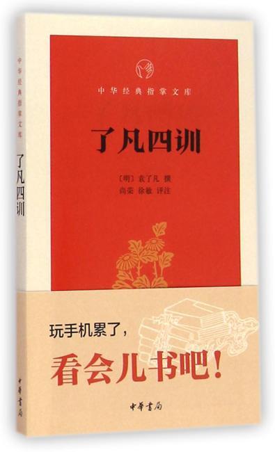 了凡四训-中华经典指掌文库