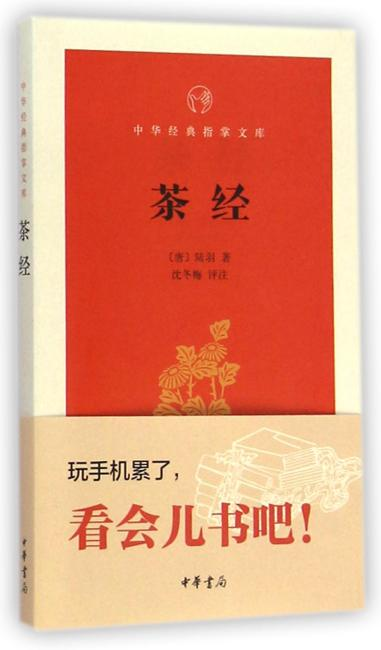 茶经-中华经典指掌文库