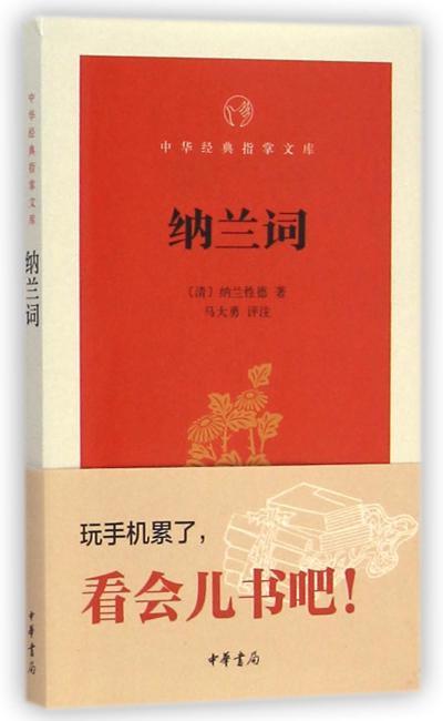 纳兰词-中华经典指掌文库