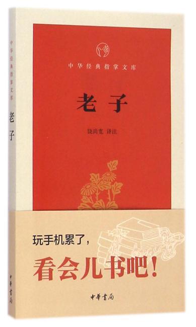 老子-中华经典指掌文库